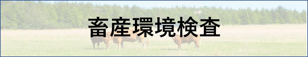 畜産環境衛生検査