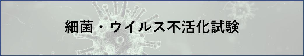 殺菌・ウイルス不活化試験