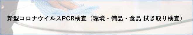 新型コロナウイルスPCR検査(環境・備品・食品 拭き取り検査)