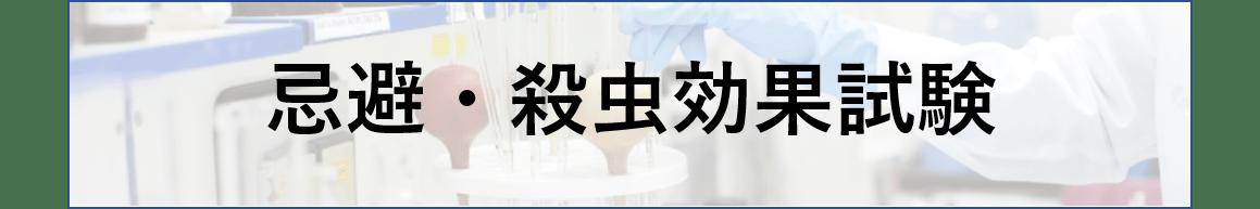 忌避・殺虫効果試験