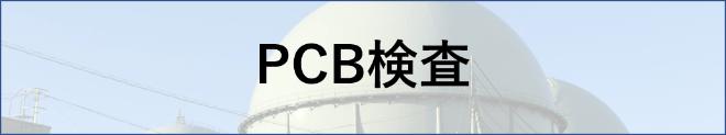 PCB検査