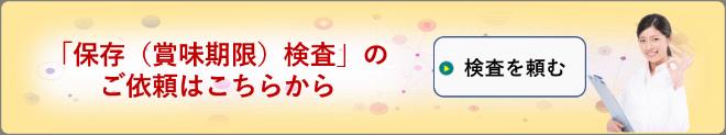 「保存(賞味期限)検査」依頼フォーム