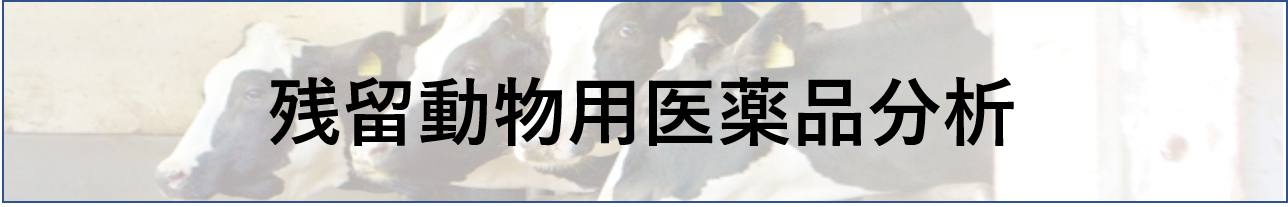 残留動物用医薬品分析